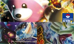 Bewear-GX, Toxapex-GX, Drampa-GX, Hau a illustrazione estesa e molte altre carte in arrivo in Giappone!