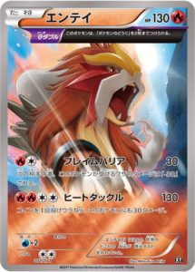 Entei-best-XY