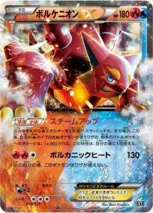 Volcanion-best-XY