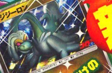 Trapelata la carta promo di Drampa dalla rivista CoroCoro Ichiban