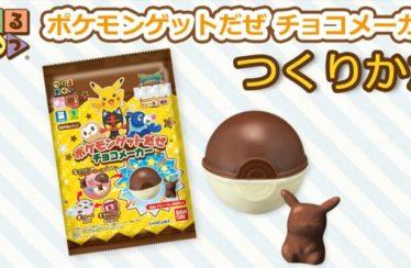 Disponibili in Giappone dei kit per creare Pokémon con la cioccolata