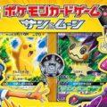 Svelate le prime carte dal box Ash vs. Team Rocket