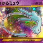 Svelato il set giapponese Shining Legends ispirato al 20° film Pokémon