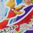 Annunciata la distribuzione di Ho-Oh in Giappone attraverso la rivista CoroCoro