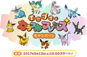Eevee-and-friends-day