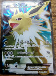 Jolteon-GX the best of XY