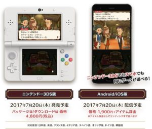 Lady Layton-smartphone-3DS