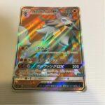 Lycanroc-GX SM+2