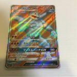 Machamp-GX SM+2