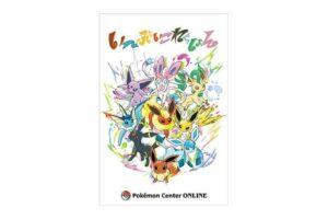 Pokémon-Center-online