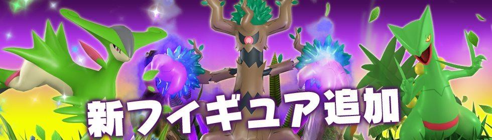 Pokémon Duel Virizion