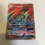 Salazzle-GX full art