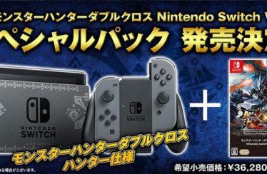 Esaurito in 100 minuti il nuovo bundle Nintendo Switch di Monster Hunter XX
