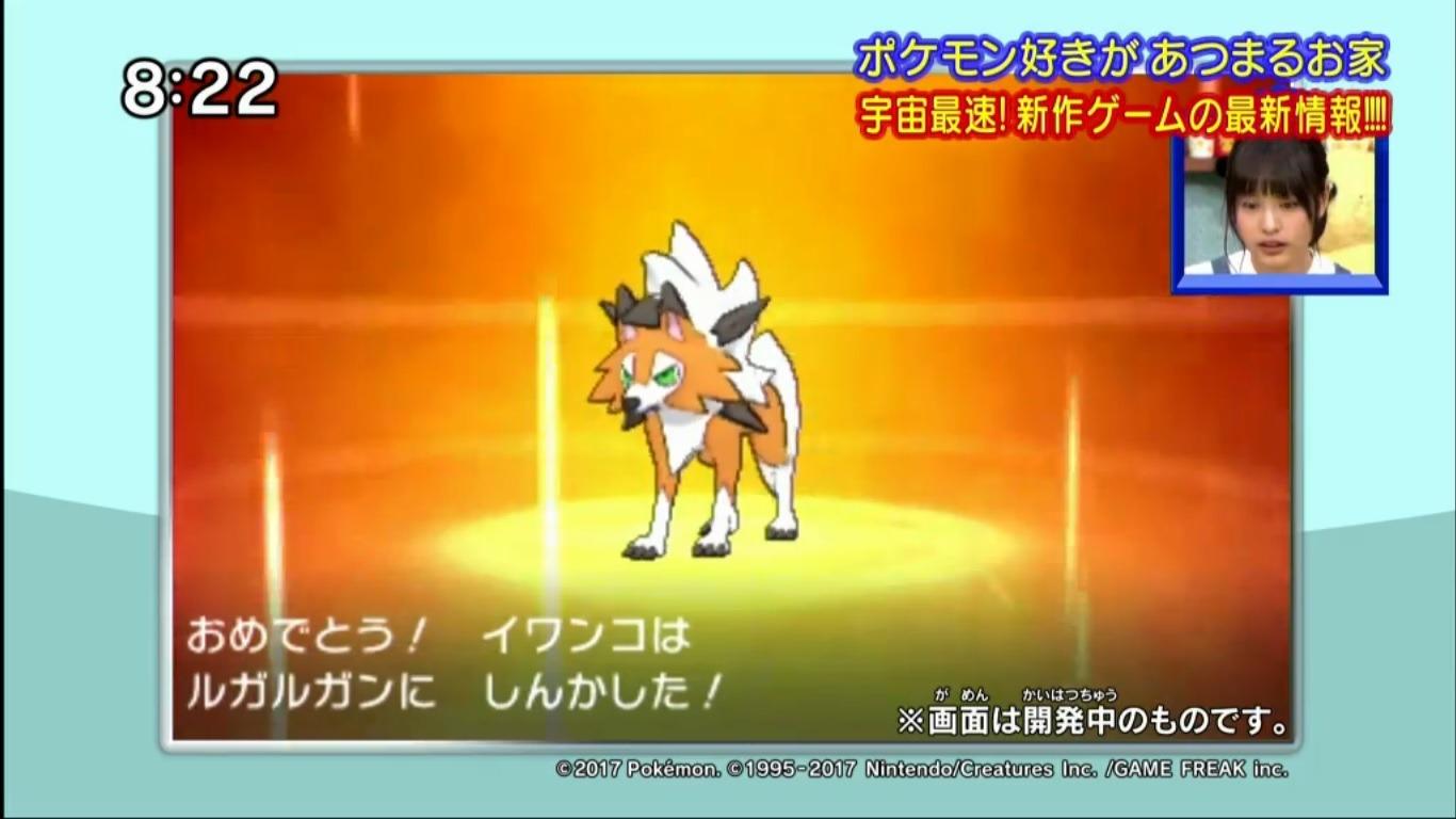 Pokemon Ultrasole e Ultraluna: annunciata una nuova forma di Lycanroc