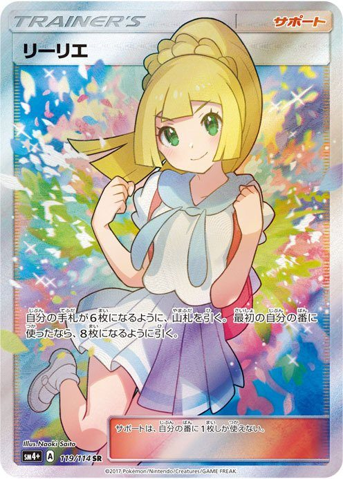 Lillie-full-art-SM4plus.jpg