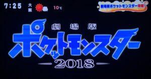 Film Pokémon 2018