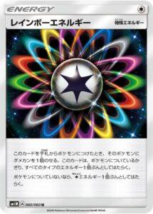 energia arcobaleno