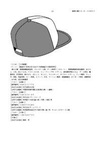 Cappello di Ash retro