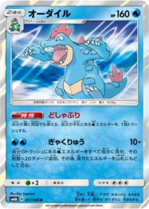 feraligatr champion road