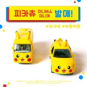minibus e macchinina di pikachu