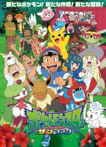 Poster promozionale della serie animata