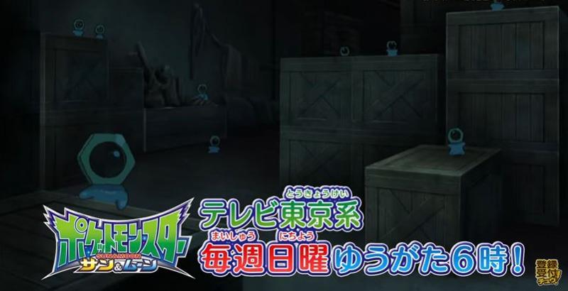Meltan appare nel nuovo trailer della serie animata Pokémon Sole e Luna