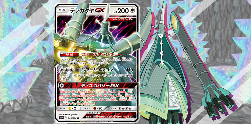 Celesteela-GX e interessanti carte Allenatore da Full Metal Wall