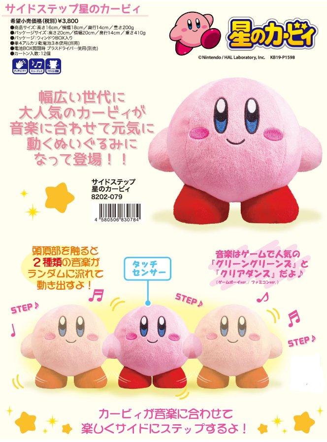 Descrizione giapponese del peluche di Kirby