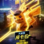 Poster di Detective Pikachu
