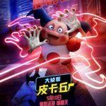Poster di Mr. Mime