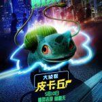 Poster di Bulbasaur