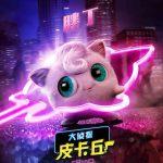 Poster di Jigglypuff
