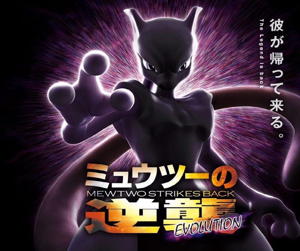 poster Mewtwo Strikes Back EVOLUTION