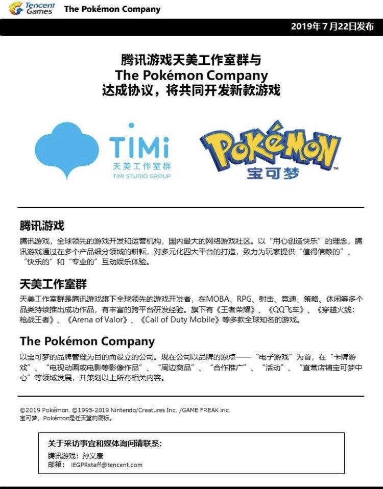 comunicato stampa Tencent Pokémon