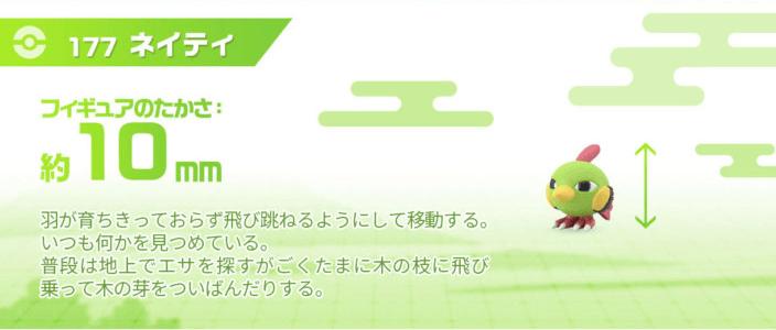 Statuette Pokémon Natu