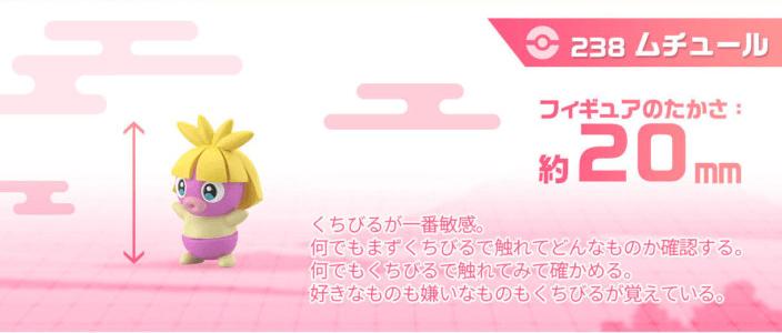 Statuette Pokémon Smoochum