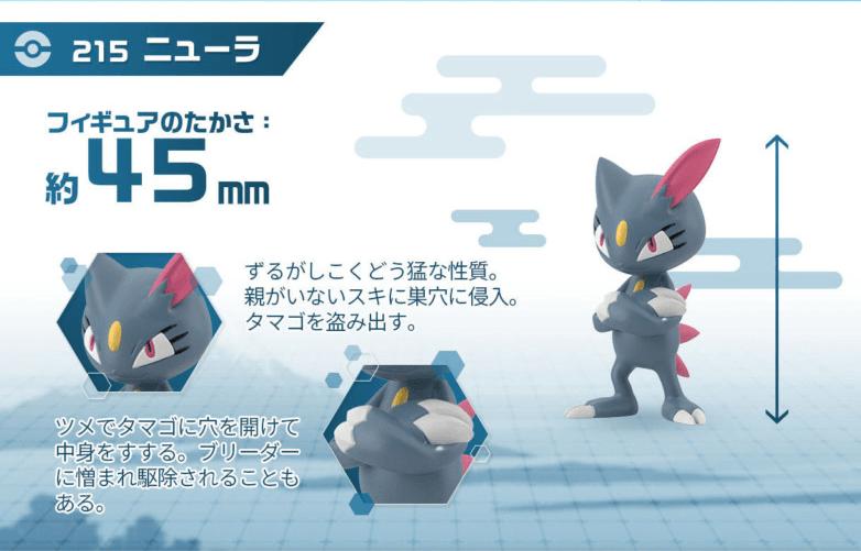 Statuette Pokémon Sneasel