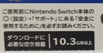 dimensioni del download di Pokémon Spada e Scudo