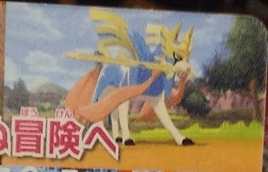 Zacian nel gameplay riportato sulla cartolina per il download di Pokémon Spada e Scudo