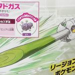 illustrazioni Pokémon Spada e Scudo