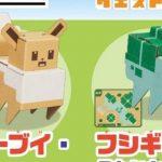 Toy-Con Pokémon Quest