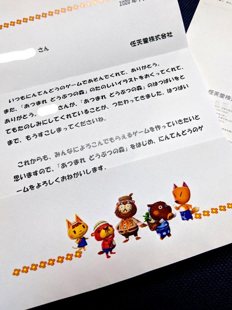 Lettera di risposta di Nintendo