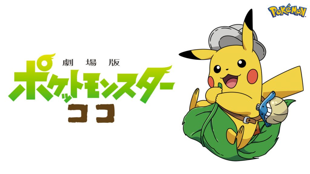 Pokémon Coco artwork