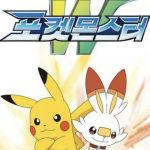 serie animata Pokémon Korea