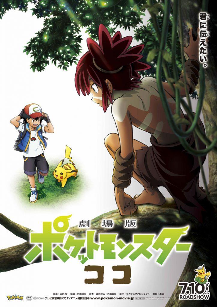 Pokémon Coco poster