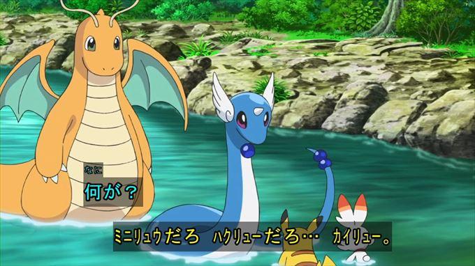 Dragonite dragonair