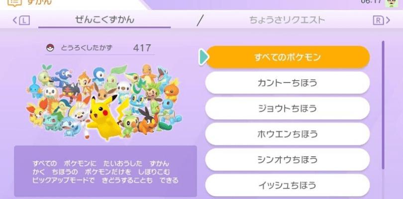 Pokémon HOME è imminente: novità su GTS, Pokédex, abilità dei Pokémon e funzionamento