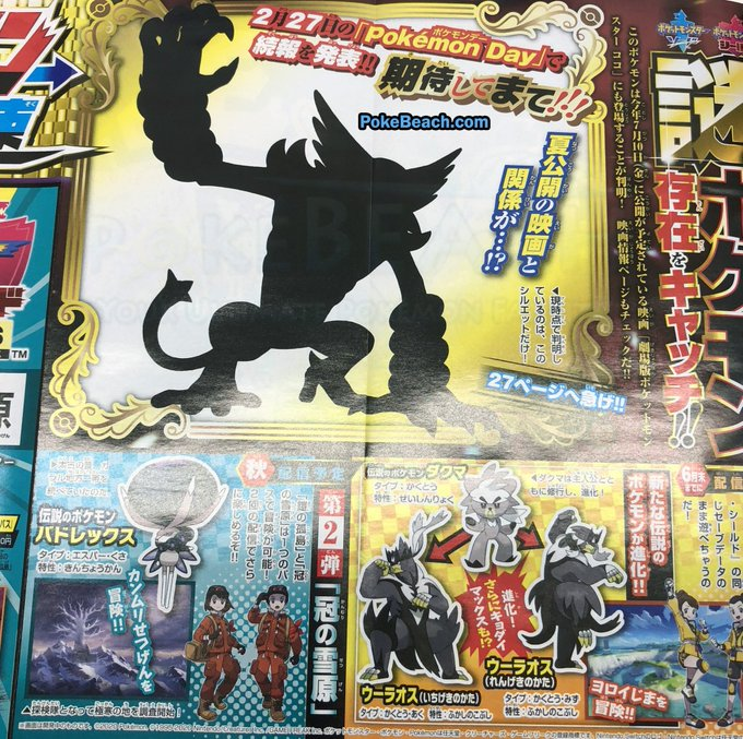 Sagoma del Pokémon misterioso su CoroCoro