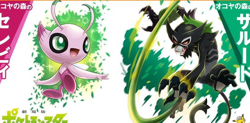 """Annunciata la distribuzione dei codici per Celebi cromatico e Zarude con il nuovo film Pokémon """"Coco"""""""