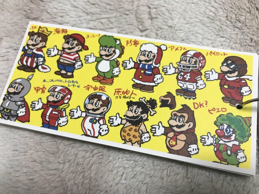 Nintendo Company Guide